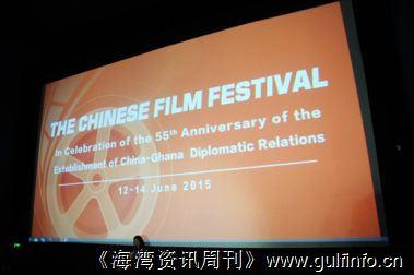 加纳观众:中国<font color=#ff0000>电</font><font color=#ff0000>影</font>令我们重回儿时快乐时光