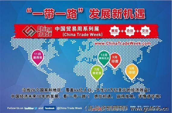 """2015肯尼亚""""中国贸易周""""开幕在即, 展前宣传效果显著"""