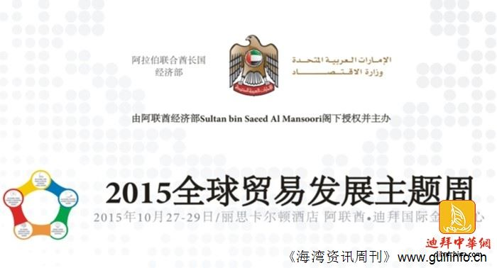 [迪拜展会] 全球贸易发展主题周10月27日-29日在迪拜举行