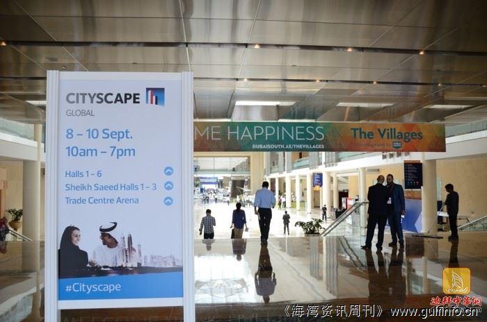 2015年迪拜房产展Cityscape Global之中国开发商房产项目