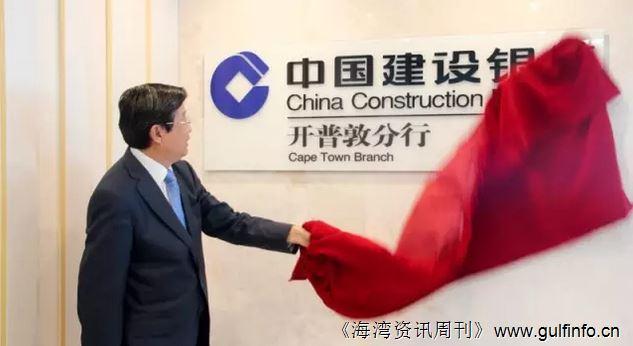 中国建设银行成立<font color=#ff0000>南</font><font color=#ff0000>非</font>开普敦分行