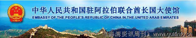 """中国驻阿联酋大使馆---驻阿联酋大使常华与阿文化部长纳哈扬共同为""""中国贸易周""""剪彩"""