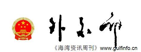 """外交部---驻阿联酋大使常华与阿文化部长纳哈扬共同为""""中国贸易周""""剪彩"""