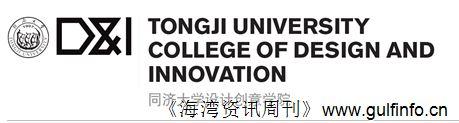 """同济大学设计创意学院--我院应邀参加首届""""阿拉伯中国贸易周"""""""