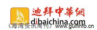 """迪拜人---常华大使与纳哈扬亲王共同为""""中国贸易周""""剪彩"""