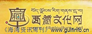 """西藏文化网--首届""""阿拉伯中国贸易周""""在阿布扎比举行"""
