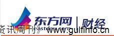 """东方网--首届""""阿拉伯中国贸易周""""在阿布扎比举行"""