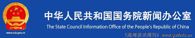 """中华人民共和国国务院办公室新闻---首届""""阿拉伯中国贸易周""""在阿布扎比举行"""