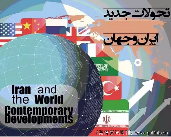 伊朗会议及展会信息