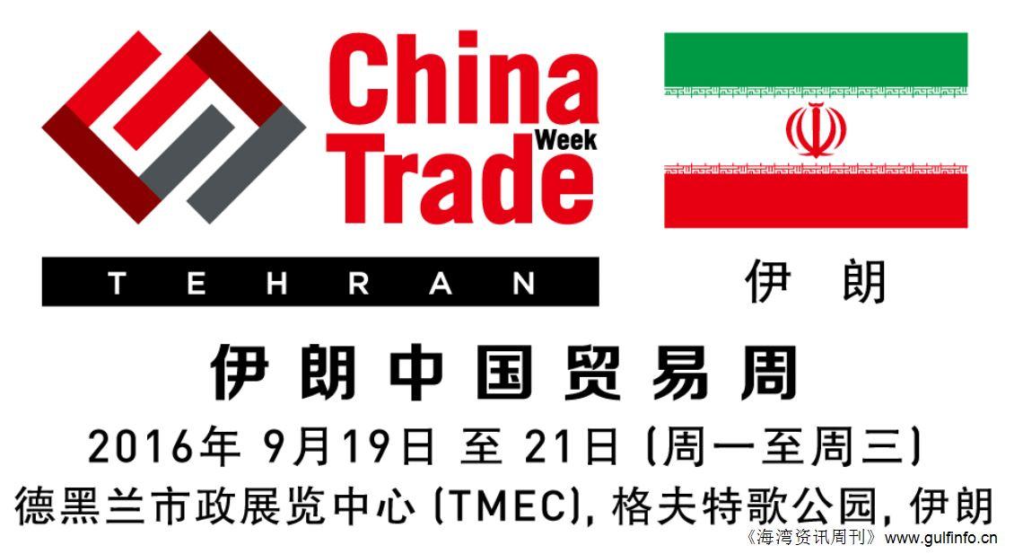 2016伊朗中国贸易周