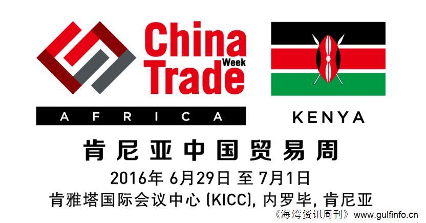 2016肯尼亚贸易周