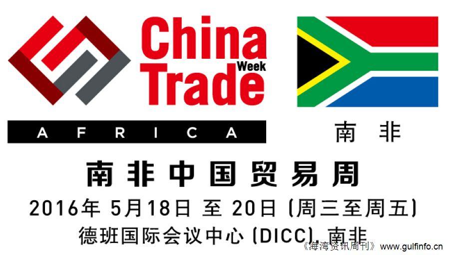 2016年南非贸易周
