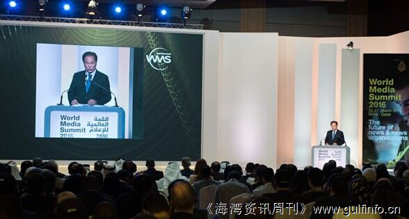 第三届世界媒体峰会在多哈开幕