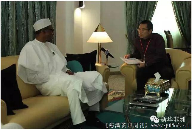 专访:中尼经贸合作空间广阔——访尼日利亚总统布哈里