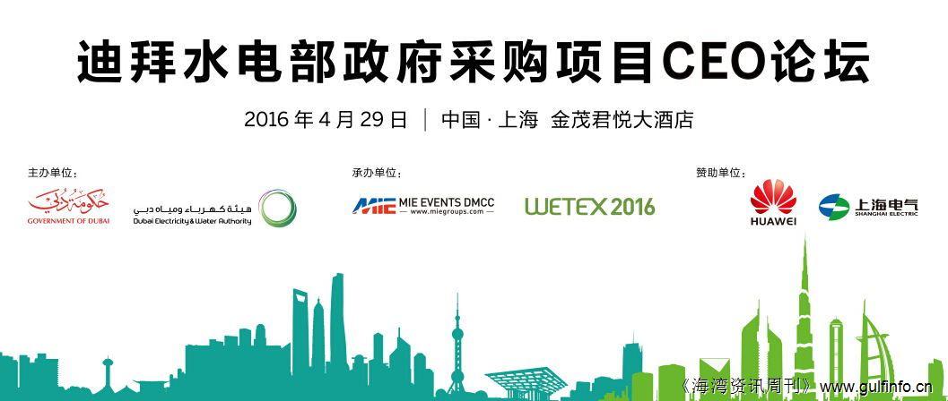 迪拜水电部政府项目采购CEO峰会将于4月29日在上海金茂大厦举办