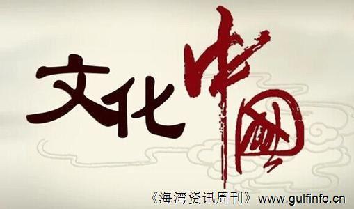 中国文化元素飘香海外