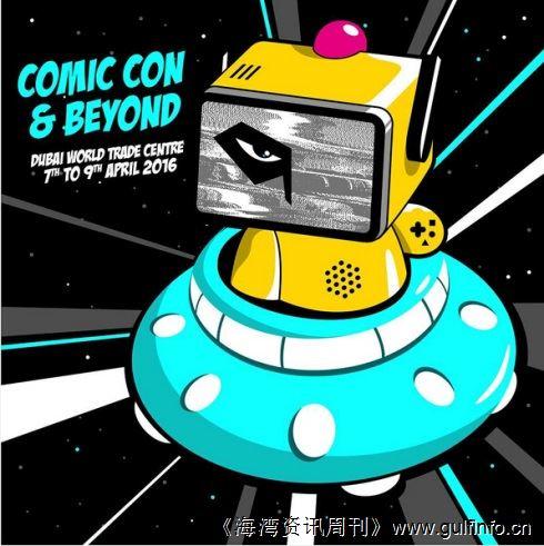 上海动漫游戏企业参加迪拜MEFCC大展