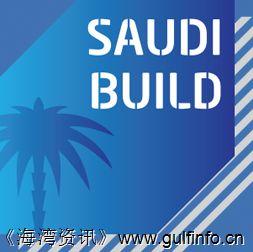 2016沙特利雅得国际建材展