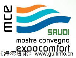 2017年沙特利雅得国际暖供、空调制冷及再生能源展览会