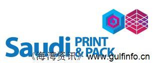 2018年沙特利雅得国际塑胶印刷包装展览会