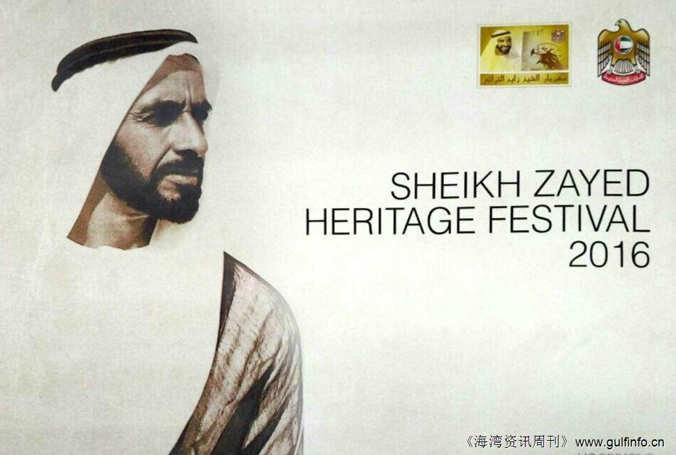 MIE集团2016年推出非遗文化重要贸易活动——谢赫·扎耶德文化遗产节