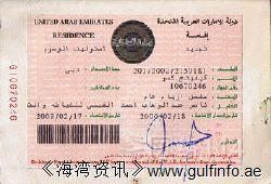 阿联酋迪拜给予免签证的国家和地区,迪拜免签