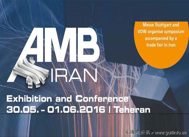 德国工业展<font color=#ff0000>A</font><font color=#ff0000>M</font><font color=#ff0000>B</font>落户伊朗,成为首个成功移植到伊朗的国外品牌展