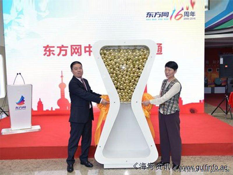 热烈祝贺东方网16周年网庆、东方网中东频道开通