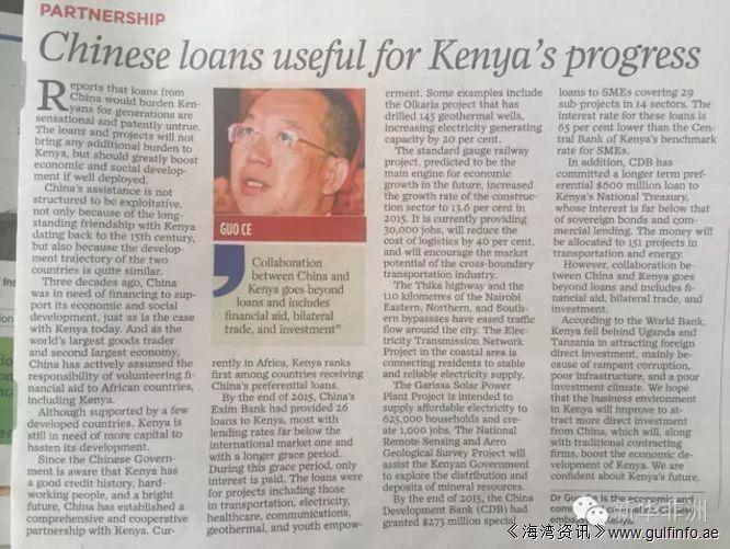 中国资金助肯尼亚发展