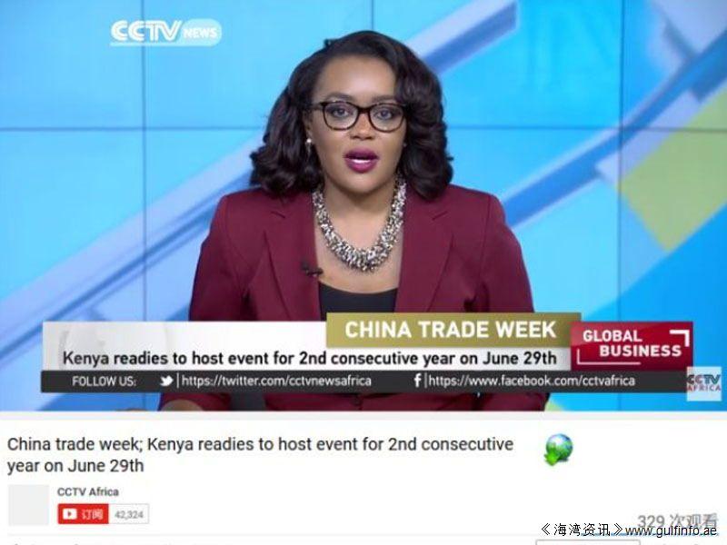 第二届肯尼亚中国贸易周(CTW-Kenya)展前新闻发布会在内罗毕洲际酒店举办