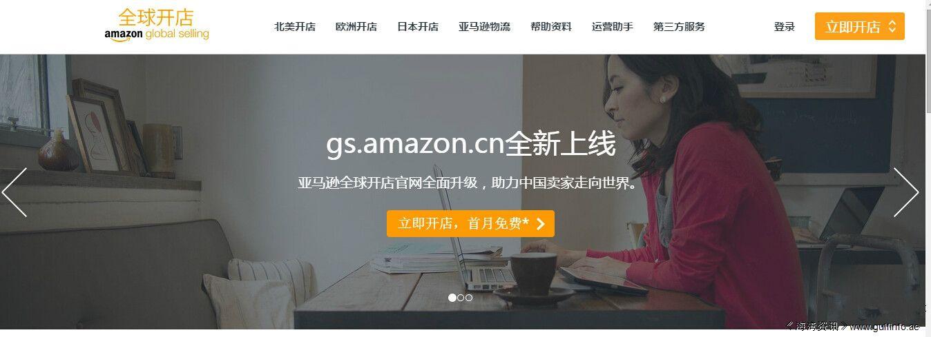 """做出口百科全书?亚马逊""""全球开店""""中文网站全新上线"""