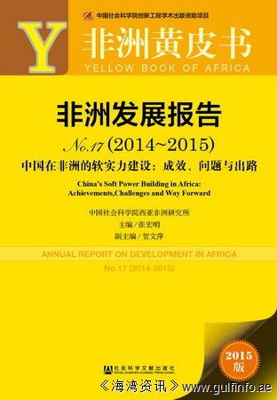 非洲黄皮书:非洲发展报告(2014-2015)