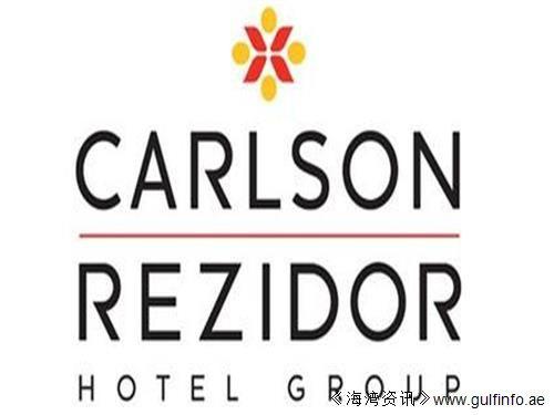 Carlson Rezidor酒店集团计划在2019年前在阿联酋建成14座酒店