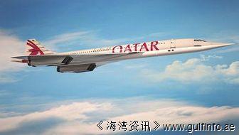 <font color=#ff0000>卡</font><font color=#ff0000>塔</font><font color=#ff0000>尔</font>出台新规定:在该国航空公司班机上可获得旅游签证