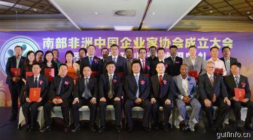 """南部非洲中国企业家协会在南非成立 秉承""""以企会友,德道共享"""""""