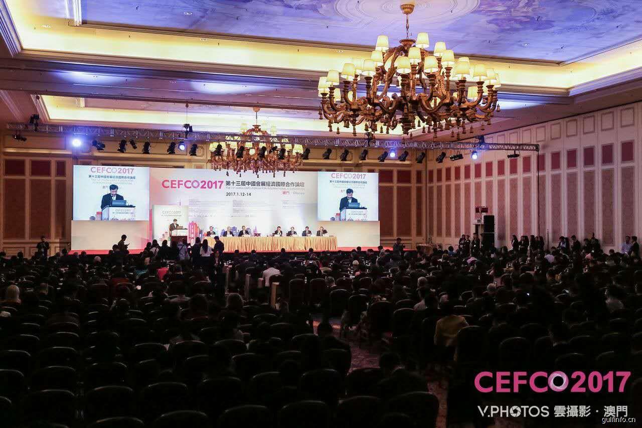中国贸易周CTW受邀参加2017中国<font color=#ff0000>会</font><font color=#ff0000>展</font>经济国际合作论坛CEFCO