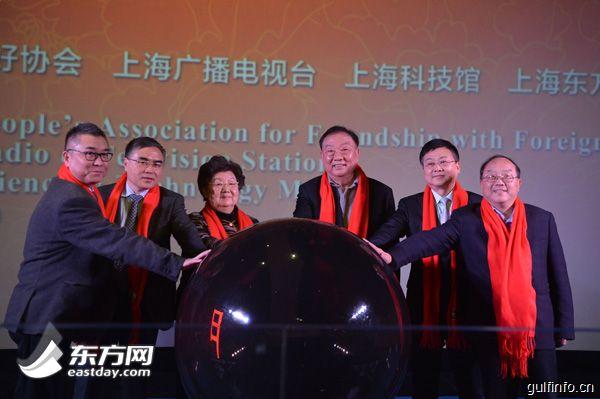 中外友人贺新春活动上海举行 市对外友协60周年纪录片首映