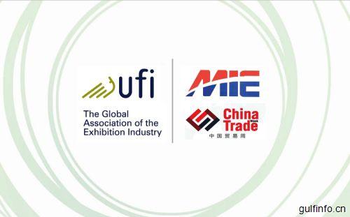 "MIE集团正式通过""国际展览联盟""UFI权威认证,肯尼亚CTW成为肯尼亚第一个通过UFI认证的展览会!"