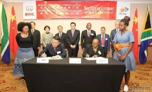 北汽大手笔在南非建汽车工业园 ,已经签署了合作备忘录!