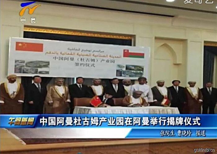 中国-阿曼产业园启动 首批企业签约投资32亿美元