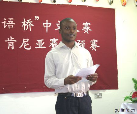 第16届汉语桥世界大学生中文比赛肯尼亚赛区预赛落幕
