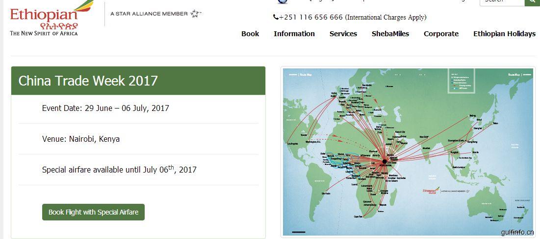 埃塞航空成为中国贸易周CTW官方合作伙伴,推出特价机票