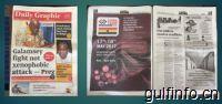 中国贸易周加纳展明天开展,当地媒体已经铺天盖地的进行报道