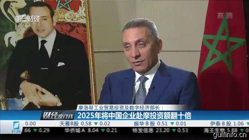 摩洛哥:到2025年将中国企业赴摩投资额翻十倍