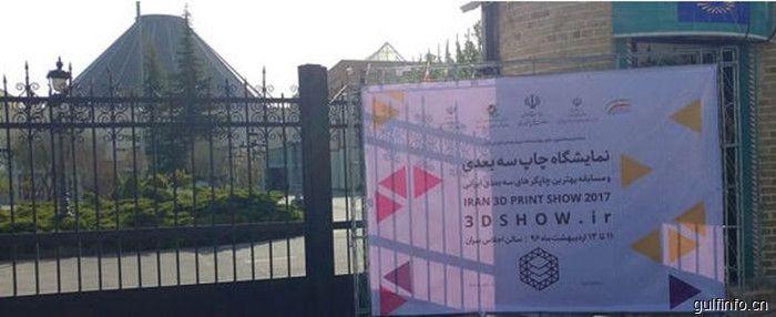 伊朗成功举办首届3D打印<font color=#ff0000>展</font>览<font color=#ff0000>会</font>  目标成为3D打印行业领导者