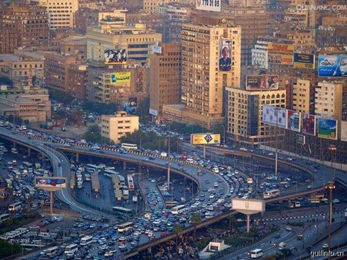 埃及敲定道路、住房等基础设施建设项目  以期吸引贸易及投资