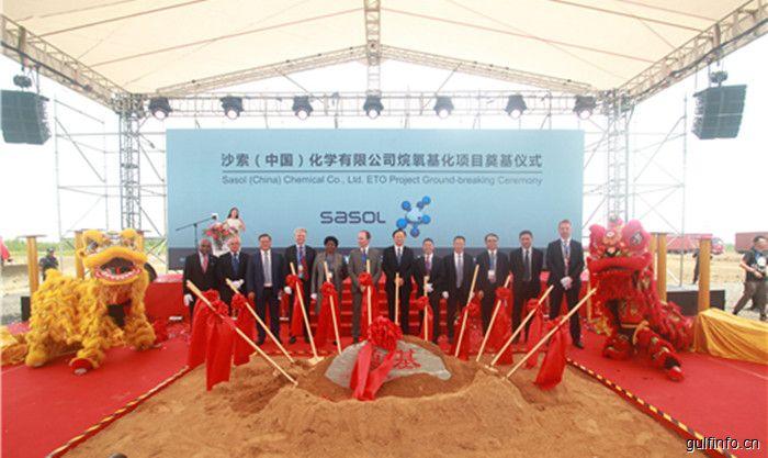南非沙索集团新项目落户南京 未来或增设研发中心