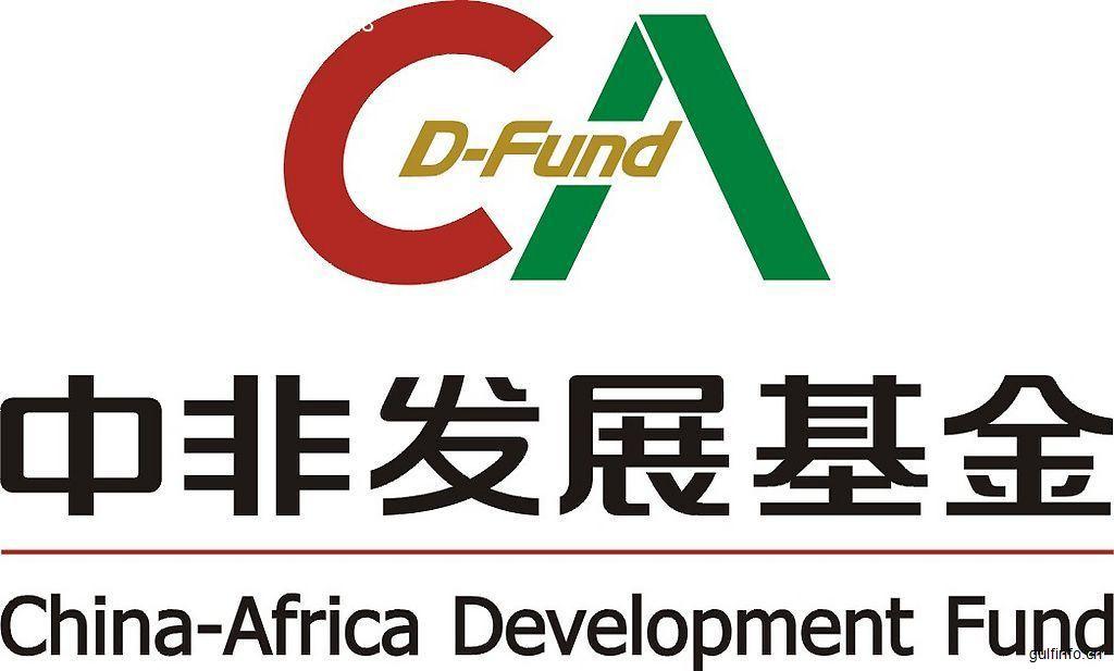 中非发展基金对非承诺投资超44亿美元