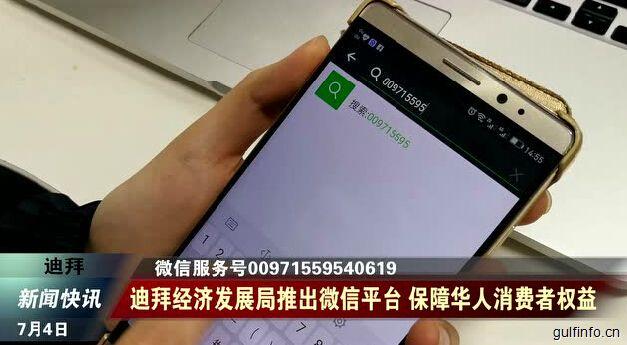 """迪拜经济发展局推出""""微信""""平台,保障华人消费者权益"""