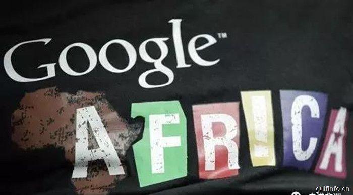 """谷歌拟启动""""数字非洲""""培训计划,千万人将受益"""